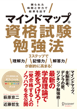 mindmap_shikakushiken.jpg